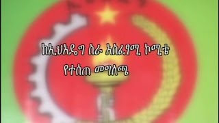 EPRDF executive committee press