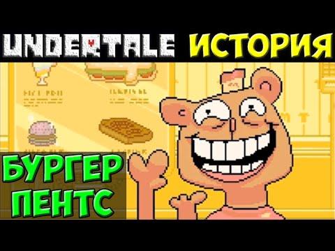 Undertale - История персонажа Burgerpants