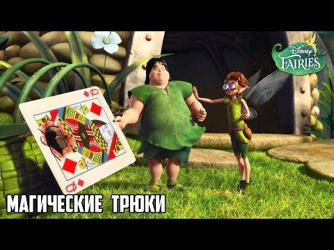 Магические трюки [Disney Fairies Shorts]