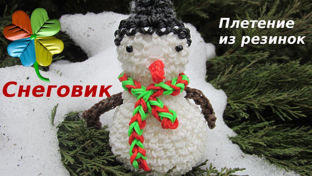 Видео как сделать снеговика из резинок