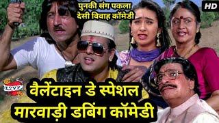 Valentine's Day Special Marwadi Comedy 2019   Desi Love Story   पुनकी की शादी Marwadi Dubbing Comedy