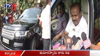 కుమారస్వామి కారు కదా..! | Viral News On Karnataka CM Kumaraswamy Car