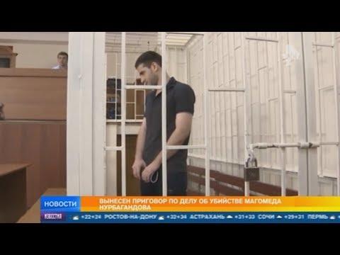 Участник банды, застрелившей Героя России Магомеда Нурбагандова, получил 17 лет тюрьмы