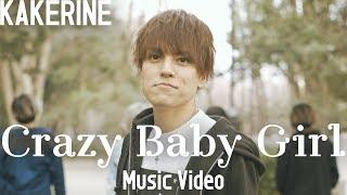 【MV】Crazy Baby Girl / カケリネ