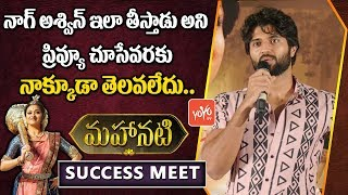 Vijay Devarakonda Excellent Speech about Mahanati Movie Success Meet