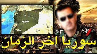 اسمع ما قاله رسولنا الحبيب محمد عن سوريا في اخر الزمان
