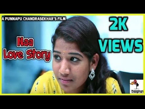 NAA LOVE STORY | Telugu Short Film 2018 |  Directed By Punnapu Chandrasekhar