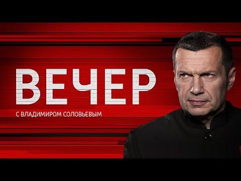 Вечер с Владимиром Соловьевым от 19.03.2018