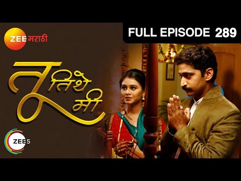 Tu Tithe Mi - Watch Full Episode 289 of 12th March 2013