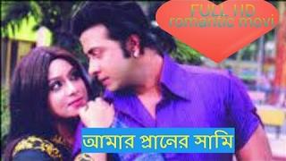 amar praner shami  bangla romantic movi by shakib khan ,shabnur