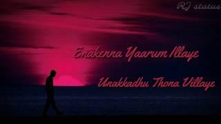 Enakena yarum illaye lyricsDownload Tamil whatsapp