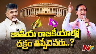 Will KCR's Federal Front Give Tough Fight to Chandrababu's Anti BJP Front ? NTV