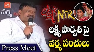 Ram Gopal Varma Excellent Speech at Lakshm's NTR Press Meet | Lakshmi Parvathi