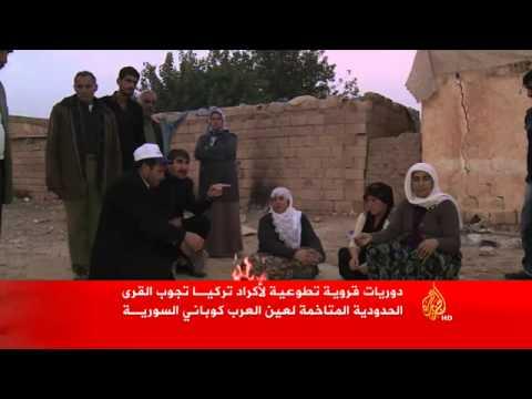 دوريات كردية تجوب القرى المتاخمة لعين العرب