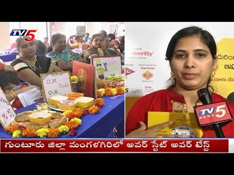 'Our State Our Taste' Cooking Competitions Held in Mangalagiri, Guntur | TV5 News