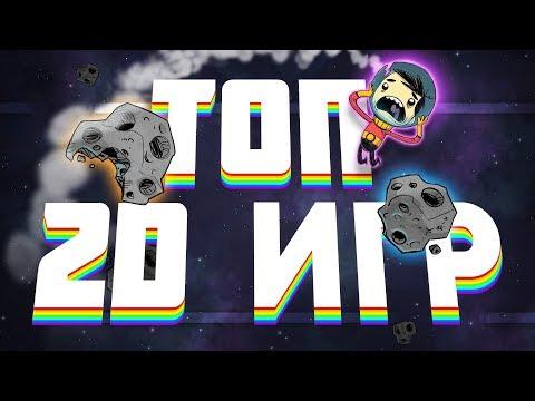 ЛУЧШИЕ 2D игры 2018😋[+ ссылка на скачивание ] | Топ 5 2Д Игр для слабых пк