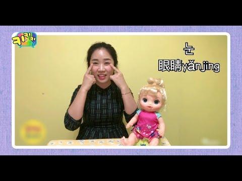 키키키TV 265회   눈코입 song 중국어로 불러볼까? / 엄마표중국어이슬쌤