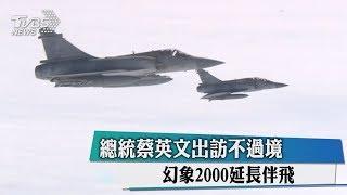 總統蔡英文出訪不過境 幻象2000延長伴飛