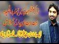 Zakir Muntazir Mehdi Top Best Rank Qasida 2018