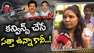 Araku MLA Kidari Sarveswara Rao Wife Face to Face Over her Husband Demise - NTV - netivaarthalu.com