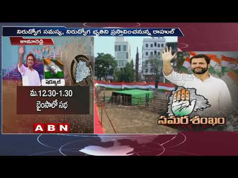 All set for Rahul Gandhi Praja garjana sabha in Kamareddy | Shabbir Ali Face to Face