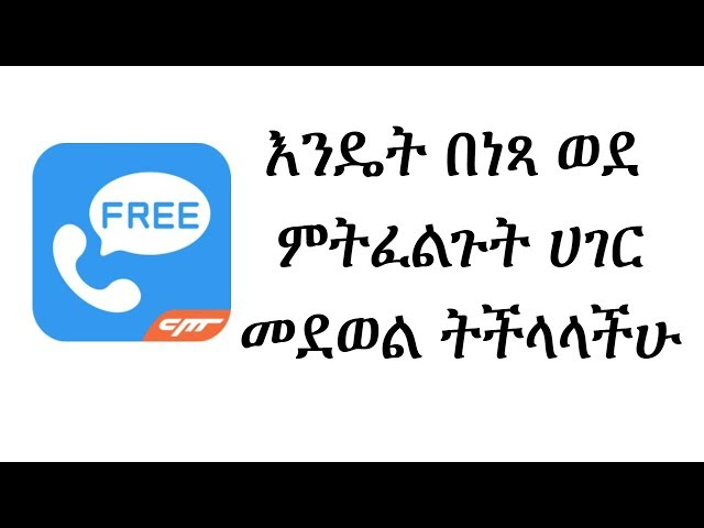 How to call free to cellphones from android (in Amharic) new method