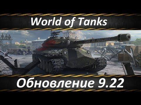 """Обновление  9.22 В World of Tanks. Полный Список Изменений   """"Коротко И Ясно"""""""