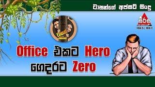 Sirasa FM Tarzan Bappa Upset Song - Office  Hero Zero