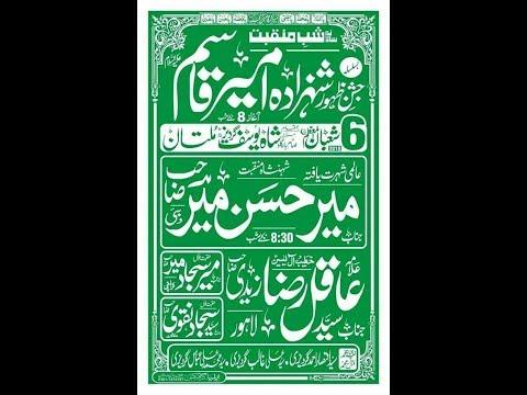 Live Jashan 6 Shaban 2018 | Imambargah SHah Yousaf Gardez Multan