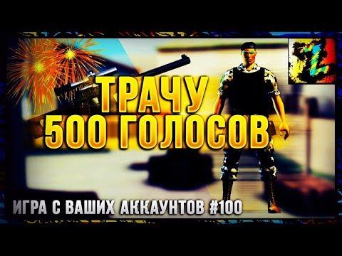Игра с ваших аккаунтов №100 Трачу 500 голосов -ЮБИЛЕЙНЫЙ ВЫПУСК