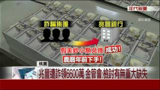 兆豐遭詐領6600萬 金管會:檢討有無重大缺失