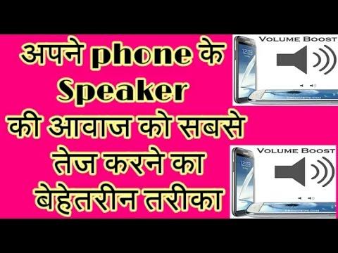 Phone के Speaker Volume को सबसे तेज कैसे करे thumbnail