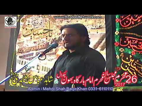 Zakir Iqbal Shah Bajar {Majlis 26 Muharam 2017 Bhaun Chakwal}