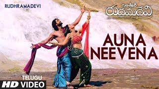 Auna Neevena Video Song || Rudhramadevi || Allu Arjun, Anushka, Rana Daggubati, Prakash Raj
