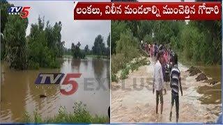 లంక గ్రామాలను ముంచెత్తిన వరద నీరు..! - Floods Affected In East Godavari District  - netivaarthalu.com