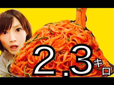 【大食い】スパゲッティーのパンチョ ナポリタン星人盛り2,3kgに挑戦!【木下ゆうか】