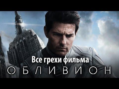 Все грехи фильма Обливион