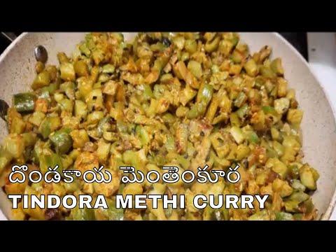 IVY GOURD METHI CURRY | దొండకాయ మేతి కూర