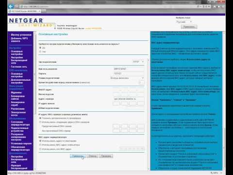 Настройка подключения PPtP на Wi-Fi роутере NETGEAR