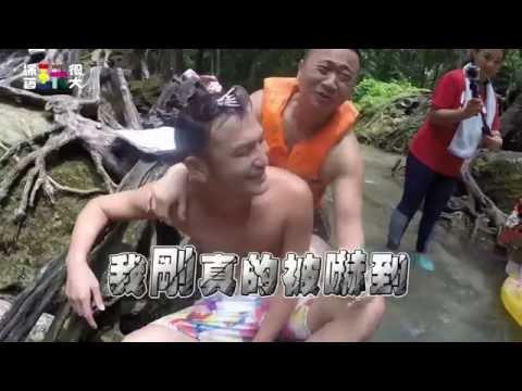 綜藝玩很大 泰國桂河 麥擱咬啦!!!