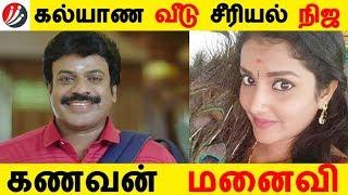 கல்யாண வீடு சீரியல் நிஜ கணவன் மனைவி | Tamil Cinema | Kollywood News | Cinema Seithigal