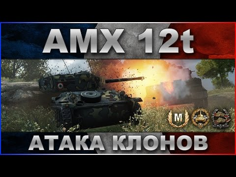 AMX 12t: Атака клонов / Обзор французского лёгкого танка VI уровня / WOT: World of Tanks