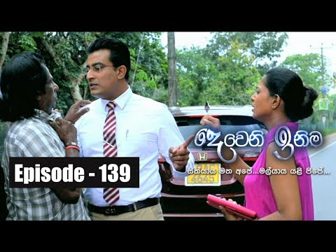 Deweni Inima | Episode 139 17th August 2017