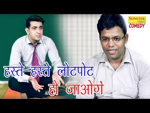 Indian Chutkule videos | देखो और हस्ते लोटपोट हो जाओ | Funny video 2017