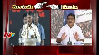 YCP Leader Ambati Rambabu Counter to CM Chandrababu Comments || Mataku Mata