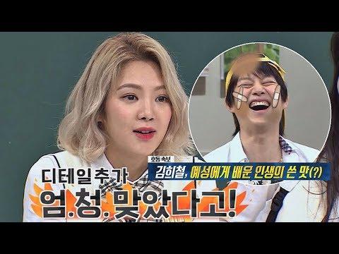 """[선공개] 효연 피셜 """"김희철, 예성에게 엄청 맞았다..!"""" 아는 형님 128회"""