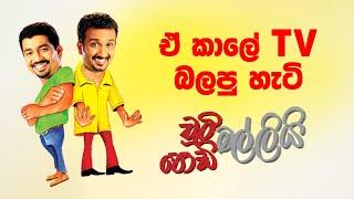 EKale TV Balapu Hati  Chooty Malli Podi Malli