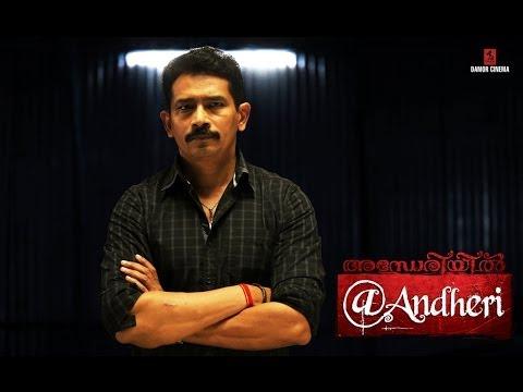 @ Andheri Malayalam Movie | 2014 | Official Trailer | Sreenivasan | Athul Kulkarni |
