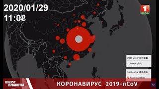 Опасно! Коронавирус вышел за пределы Китая. Вокруг планеты