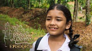 Kohollawe Dewathavi   Episode 08 - (2021-02-18)